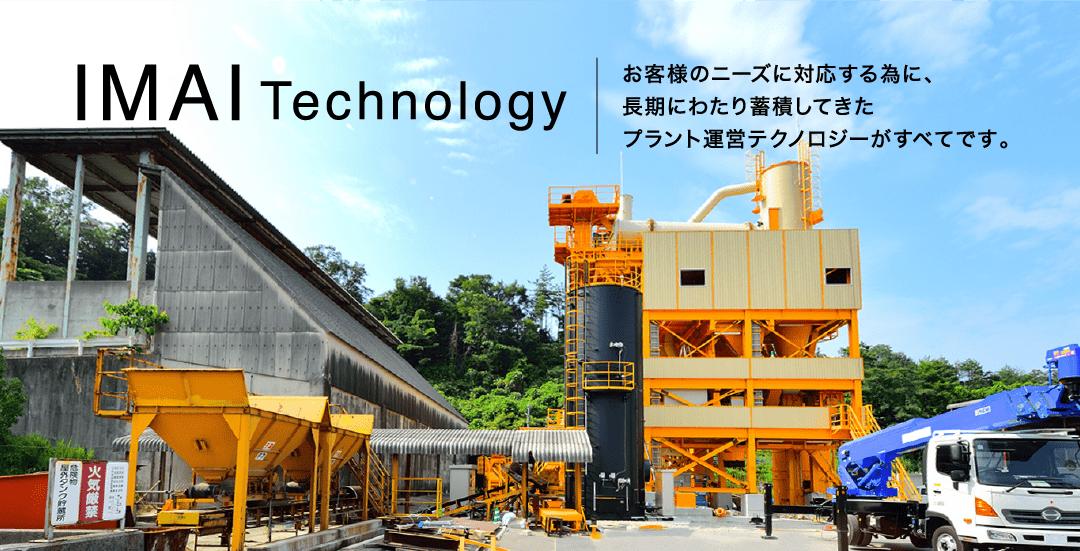 今井のテクノロジー