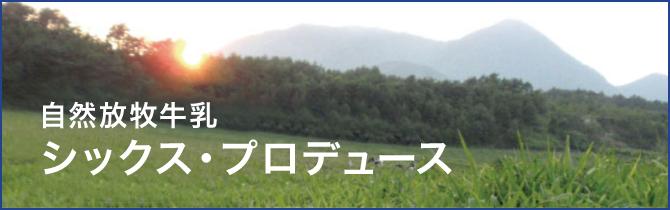 シックス・プロデュース(有)  自然放牧牛乳「四季のめぐみ」・四季のジェラート・無添加ソフトクリーム
