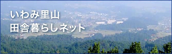 いわみ里山
