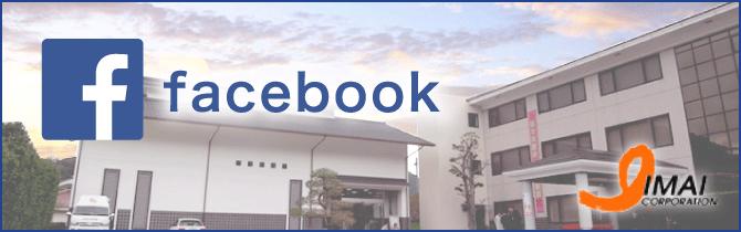 今井産業Facebook